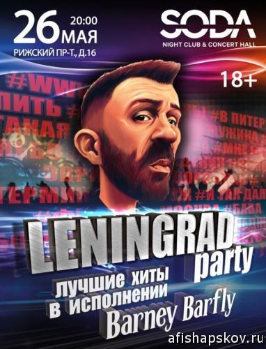 concerts_psevdoshnur