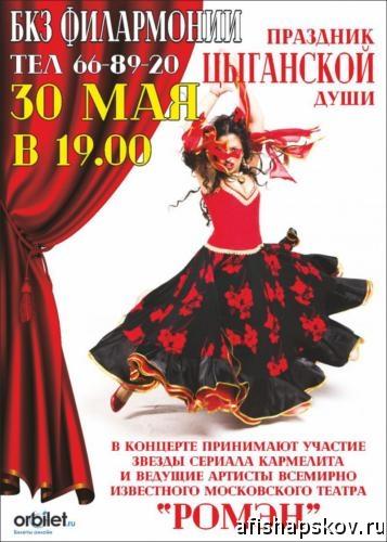 concerts_romen