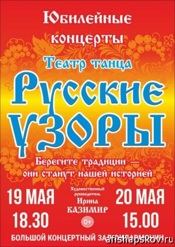 concerts_rus_uzory