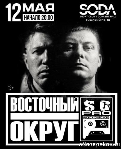 concerts_vost_okrug