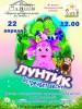 Детская программа «Лунтик встречает весну» состоится в субботу в ГКЦ Пскова