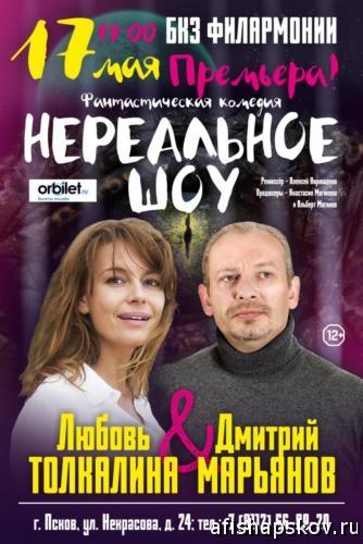 teatr_nerealnaya