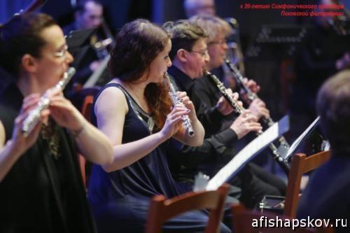 Симфонический оркестр Псков