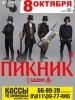 Концерт группы «Пикник» в Пскове перенесён на 1 ноября