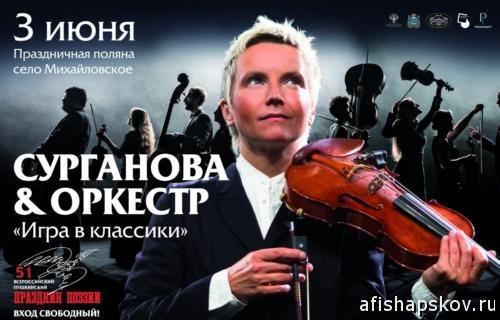 concerts_surganova