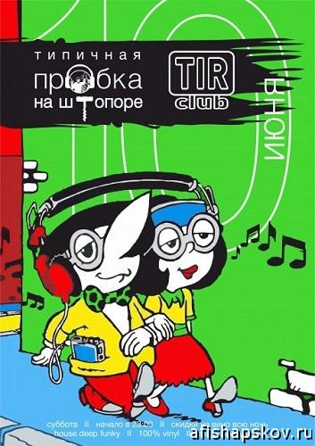 club_10_06_2017_probka-na-shtopore-1-450x636