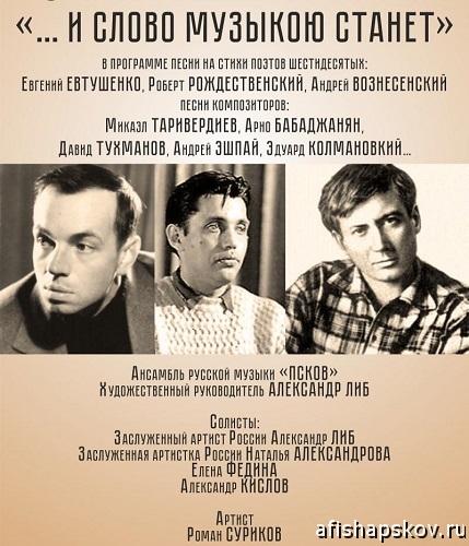 Литературный вечер Псков