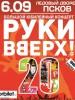 Афиша псковской филармонии на сентябрь