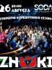 Группа Znaki выступит в Пскове