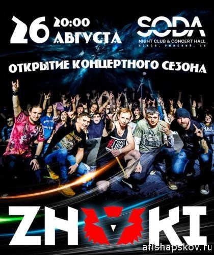 concerts_znaki_2017