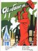 27 и 28 июня в Пскове не будут продавать алкоголь