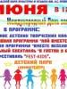 1 июня в детском парке Пскова состоится концертная программа