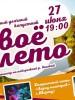 День молодёжи в Пскове отметят уличным концертом и капустником на набережной реки Великой