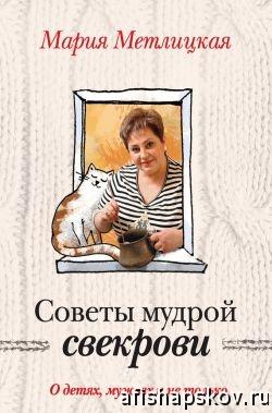 Мария Метлицкая. Советы мудрой свекрови.