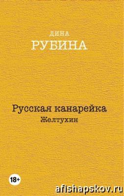 Дина Рубина. Русская канарейка.