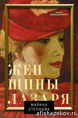 Марина Степнова. Женщины Лазаря.
