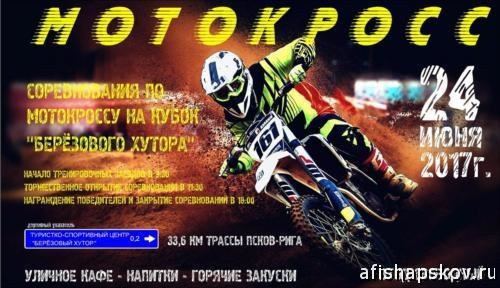 motocross_2017
