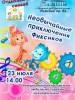 Куда сходить с ребёнком в Пскове на выходных: Реконструкция, цирк и фиксики
