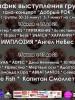 25 коллективов выступят на рок-фестивале «Добрый рок» 14 и 15 июля