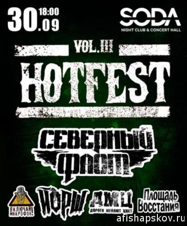 concerts_hotfest