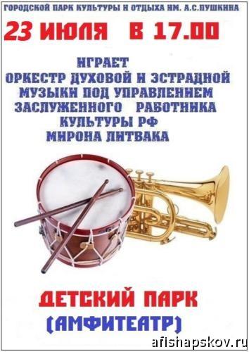 concerts_litvak