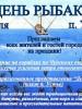 Представление «День выборов», катание на катере, уха — Афиша дня рыбака на Чудском озере