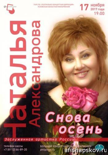 concerts_alexandrova