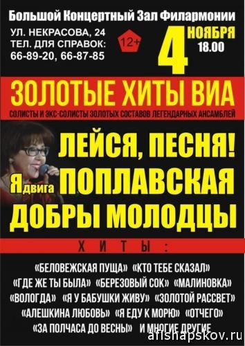 Концерты в Пскове 2017