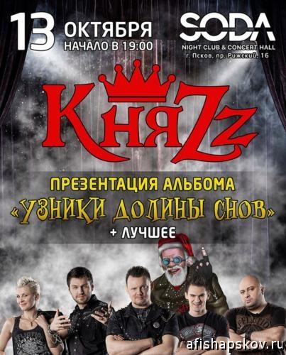 concerts_knazz