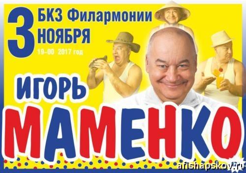 Игорь Маменко Псков