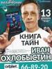 Иван Охлобыстин с моноспектаклем «Книга тайн» выступит в Пскове