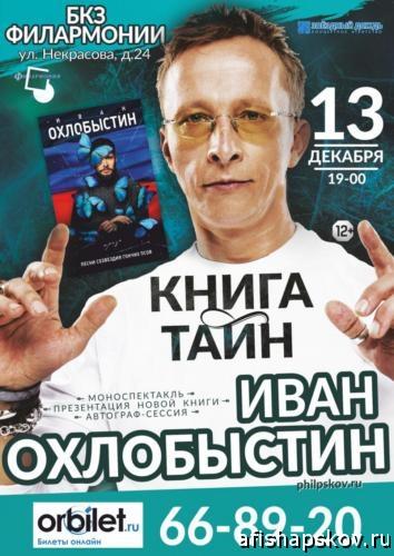 concerts_ohlobystin
