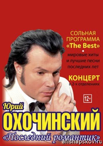 concerts_ohochinskii