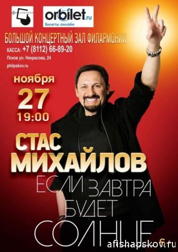 concerts_stas_mihailov