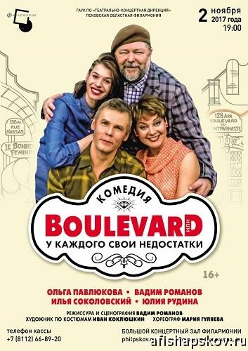 teatr_boulevard