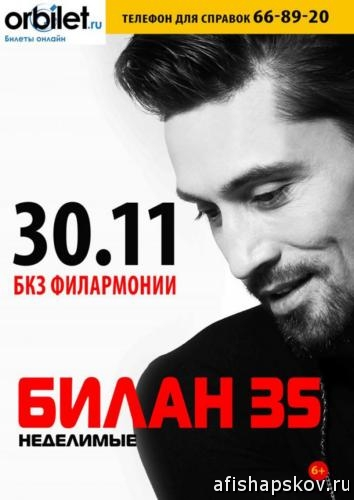 concerts_bilan_2017
