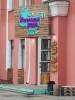 10% псковичей считают позорной вывеску кафе на здании кинотеатра Победа в Пскове