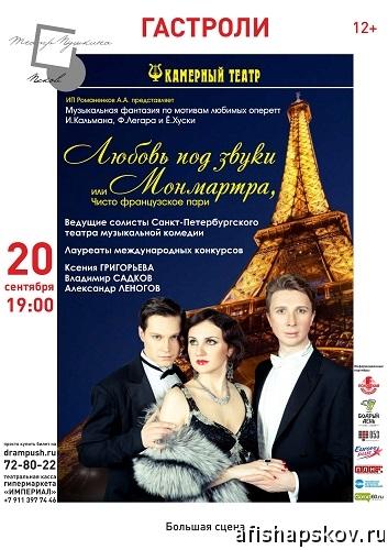 Театр Псков афиша сентябрь 2017