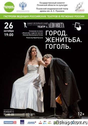 Гоголь женитьба с Анной Ковальчук