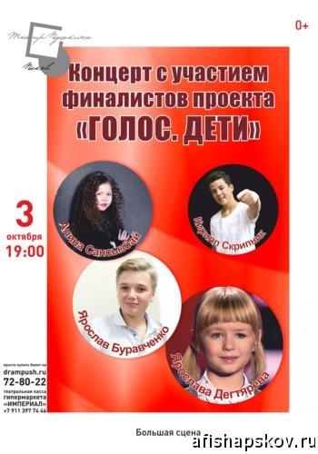 Концерт финалистов проекта Голос дети