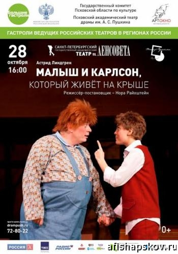 театра драмы псков афиша октябрь 2017