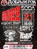 Пять рок-групп выступят на концерте «Добрый РОК» в субботу
