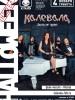 Группа «Калевала» выступит в Пскове 4 ноября