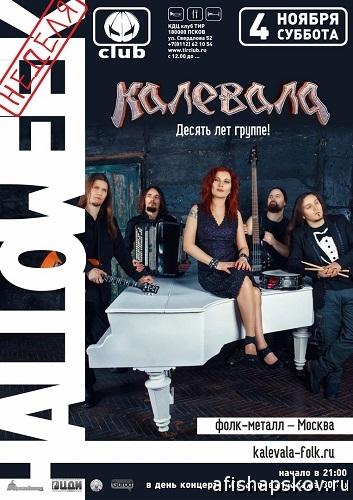 concerts_kalevala