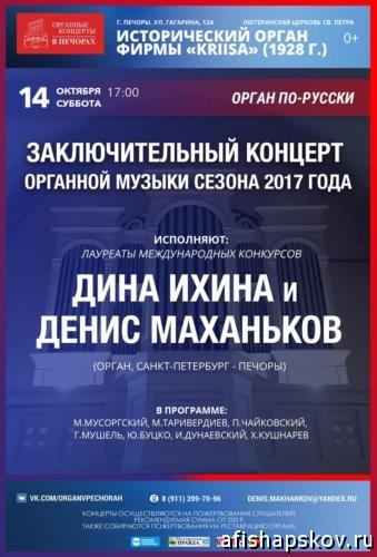concerts_organ_13_10_17