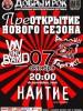 Концерт «Доброго рока» состоится 7 октября