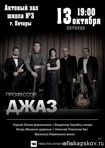 concerts_prof_jazz