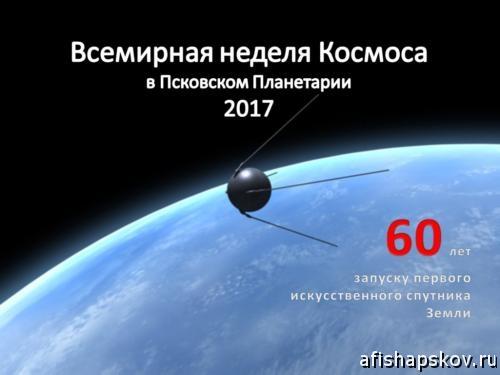 Планетарий Псков афиша