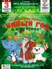 Музыкальную сказку «Новый год в джунглях» увидят юные псковичи 3 января
