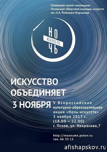 noch_iskusstv_2017